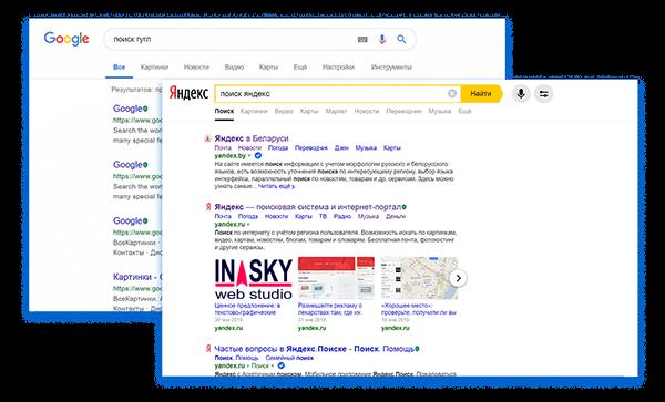 Поиск Яндекс и Google